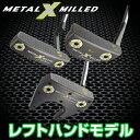 オデッセイ日本正規品METAL X MILLED(メタルエックスミルド)パター※レフトハンドモデル※【あす楽対応】