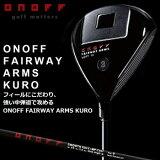 2015新製品ONOFF(オノフ)KURO フェアウェイアームズSMOOTH KICK(スムースキック)MP?615Fカーボンシャフト10P20Sep14