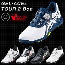2016モデルASICS(アシックス)GEL-ACE TOUR2 Boa(ゲルエースツアー2ボア)TGN913ソフトスパイクゴルフシューズ【あす楽対応】