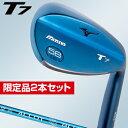【限定品】2017モデルミズノ日本正規品T7 ウェッジ IPブルー限定モデル2本セット(5