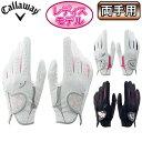 2017新製品Callaway(キャロウェイ)日本正規品Bear Dual Glove(ベアデュアルグローブ)17JMゴルフグローブ「両手用」※レディスモデル※【あす楽対応】