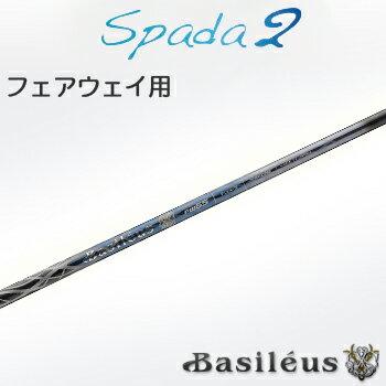 2016モデルBasileus(バシレウス)Spada2(スパーダ2)フェアウェイ用カーボンシャフト 【スーパーSALE開催中】【鋭刃の如く】