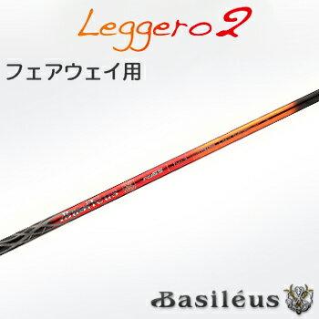 2016モデルBasileus(バシレウス)Leggero2(レジーロ2)フェアウェイ用カーボンシャフト 【スーパーSALE開催中】【陽炎の如く】伝統的な