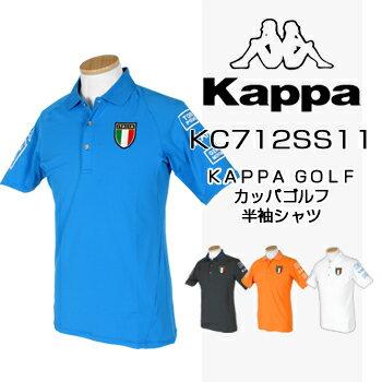 2017春夏ウエアKAPPA GOLFカッパゴルフ半袖シャツKC712SS11ビッグサイズ(XO)【対応】 【スーパーSALE開催中】【即納!】