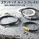 2017新製品コラントッテ(Colantotte)日本正規品ループ クレスト男女兼用磁気ブレスレット「ABAEF」【あす楽対応】