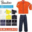 ブリヂストンゴルフ日本正規品Paradiso(パラディーゾ)レインブルゾン・レインパンツ上下セット 「86S31」【あす楽対応】
