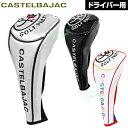 2017新製品CASTELBAJAC(カステルバジャック)日本正規品ドライバー用ヘッドカバー「C