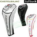 2017新製品CASTELBAJAC(カステルバジャック)日本正規品フェアウェイ用ヘッドカバー