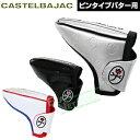 2017モデルCASTELBAJAC(カステルバジャック)日本正規品ピンタイプ用パターカバー「CBP017」【あす楽対応】