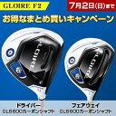 「まとめ買いキャンペーン」2017新製品テーラーメイド日本正規品GLOIRE F2ドライバーGL6600カーボンシャフト&フェアウェイGL6600カーボンシャフト