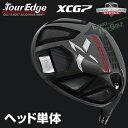 ツアーエッジ日本正規品EXOTICS(エキゾチックス)XCG7(460cc)ドライバーヘッド単体(トルクレンチ付き)【あす楽対応】