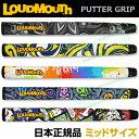 「日本正規品」LOUDMOUTH GOLF(ラウドマウス ゴルフ)パターグリップ(ジャパンオリジナル)ミッドサイズ【あす楽対応】