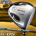【【最大3300円OFFクーポン】】HONMA GOLF本間ゴルフ日本正規品BERES(ベレス)S-05 2Sグレード ドライバーARMRQ∞44カーボンシャフト
