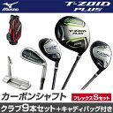 ミズノゴルフ日本正規品T−ZOID PLUSカーボンシャフト...