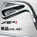 2017新製品タイトリスト日本正規品AP1(718)ディスタンスアイアン単品(#4、48°)NSPRO950GHスチールシャフト【あす楽対応】