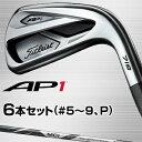 2017モデルタイトリスト日本正規品AP1(718)ディスタンスアイアン6本セット(#5〜9、PW)タイトリストMCI60カーボンシャフト