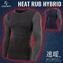 イオンスポーツZEROFIT(ゼロフィット)HEAT RUB HYBRID(ヒートラブハイブリッド)男女兼用冬季限定2017モデルアンダーウエアクルーネック ロングスリーブ「EZHHUCA」【あす楽対応】