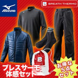 MIZUNO(ミズノ) ブレスサーモ体感セットあったか5点セット メンズ 2018新春福袋 52JH7550【あす楽対応】