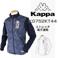 KAPPA GOLF(カッパゴルフ) 秋冬ウエア トラックジャケット KG752KT44 ビッグサイズ(XO) 【あす楽対応】の画像