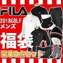 【豪華8点セットゴルフ福袋】FILA(フィラ) 日本正規品 2018新春 「メンズウエア」 豪華8点セットゴルフ福袋【あす楽対応】