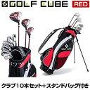GOLF CUBE(ゴルフキューブ)日本正規品 GC-7 RED ゴルフクラブセット クラブ10本セ...