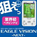 EAGLE VISION NEXT イーグルビジョン ネクスト 高性能GPS搭載距離測定器 ゴルフナビゲ