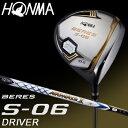 HONMA GOLF(本間ゴルフ) 日本正規品 BERES(ベレス) S-06 2Sグレード ドライバー 2018新製品 ARMRQ X 52カーボンシャフト