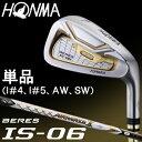 HONMA GOLF(本間ゴルフ) 日本正規品 BERES(ベレス) IS-06 2Sグレード アイアン 2018新製品 ARMRQ X 47カーボンシャフト 単品(I#4,I#5,A..