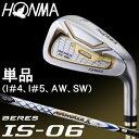 HONMA GOLF(本間ゴルフ) 日本正規品 BERES(ベレス) IS-06 2Sグレード アイアン 2018モデル ARMRQ X 52カーボンシャフト 単品(I#4、I#5..