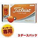 Titleist(タイトリスト)日本正規品 VELOCITY(ベロシティ) ゴルフボール 2018新製品 3ダース(36個入)