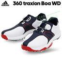 【新色追加】 アディダスゴルフ日本正規品 360 traxion Boa WD (トラクション ボア ワ