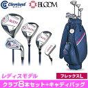 クリーブランドゴルフ日本正規品 BLOOM PACKAGE SET レディスクラブ8本セット(W#1、W#