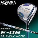 HONMA GOLF(本間ゴルフ) 日本正規品 BERES(ベレス) E-06 2Sグレード フェアウェイウッド 2018新製品 ARMRQ X 43カーボンシャフト