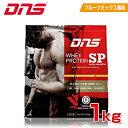 DNS Whey Protein Super Premium ホエイプロテインスーパープレミアム 1kg(1食/34g) フルーツミックス風味 BASE LEVEL-3 エリート