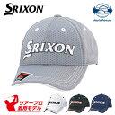 ダンロップ日本正規品 SRIXON(スリクソン) オートフォーカス スプラッシュメッシュ ゴルフキャップ 2018モデル ツアープロ着用モデル 「SMH8131X」【あす楽対応】