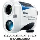 Nikon(ニコン) COOLSHOT PRO STABILIZED (クールショットプロ スタビライズド) 「G-917」 「ゴルフ用レーザー距離計」 【あす楽対応】