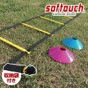 softouch (ソフタッチ) トレーニング ラダー セット マーカーコーン付き 「SO-TRRDS」