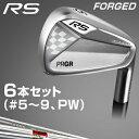 PRGR(プロギア)日本正規品 16RS FORGEDアイアン スチールシャフト 6本セット(#5〜9、PW)【あす楽対応】