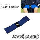 【腕につけてボールを打つだけで理想のスイングが身につく。】【即納!】ヤマニ IZZOゴルフ練習器プロコーチ内藤雄士も推奨!SMOOTH SWING(スムーススイング)IZMG3TRF ブルー(34)メンズ用(34cm)「ゴルフ練習用品」