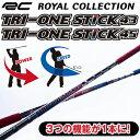 ROYAL COLLECTION(ロイヤルコレクション)日本正規品ゴルフ練習器TRI-ONESTICK 43/45(トライワンスティック)【あす楽対応】