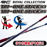 ROYAL COLLECTION(ロイヤルコレクション)日本正規品ゴルフ練習器TRI−ONESTICK 43/45(トライワンスティック)【あす楽対応】