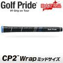 ゴルフプライド日本正規品CP2 Wrapミッドサイズ〔CCWM〕ウッド&アイアン用グリップ