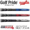2015モデルゴルフプライド日本正規品マルチコンパウンドMCCプラス4ウッド&アイアン用グリップ