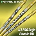 NIPPON SHAFT(日本シャフト)N.S.PRO Regio formula MB(レジオ フ