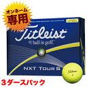 【文字オンネーム】2016モデルタイトリスト日本正規品NEW NXT TOUR Sゴルフボール3ダース(36個)