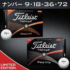 【限定品】2015新製品タイトリスト日本正規品「PROV1」、「PROV1X」ゴルフボール1ダース(12個入り)プレーナンバー「9・18・36・72」【あす楽対応】