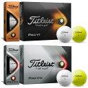 Titleist(タイトリスト)日本正規品 「PRO V1」 「PRO V1x」 2021新製品 ゴルフボール1ダース(12個入) 【あす楽対応】