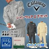 【2013モデルキャロウェイ日本正規品ハイスペックプロモデルオールストレッチレインウエア241−988577(上下セット)【あす楽対応四国】