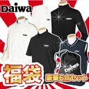 DAIWA GOLF日本正規品(ダイワゴルフ)メンズモデル豪華6点セット☆ウエア福袋☆【あす楽対応】