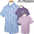 KAPPA GOLF(カッパゴルフ)吸水速乾+UVケア+ストレッチ半袖ポロシャツKG512SS58「春夏ゴルフウエアs6」【あす楽対応】